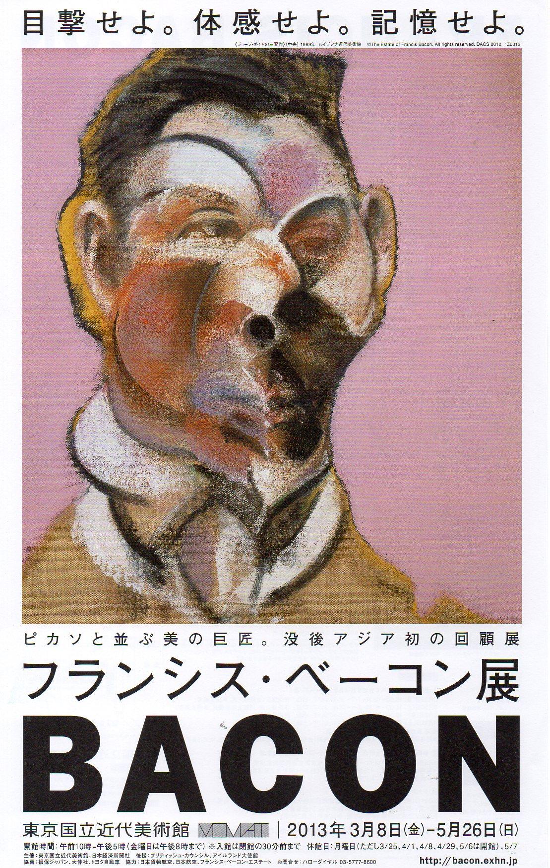 フランシス・ベーコン (芸術家)の画像 p1_19