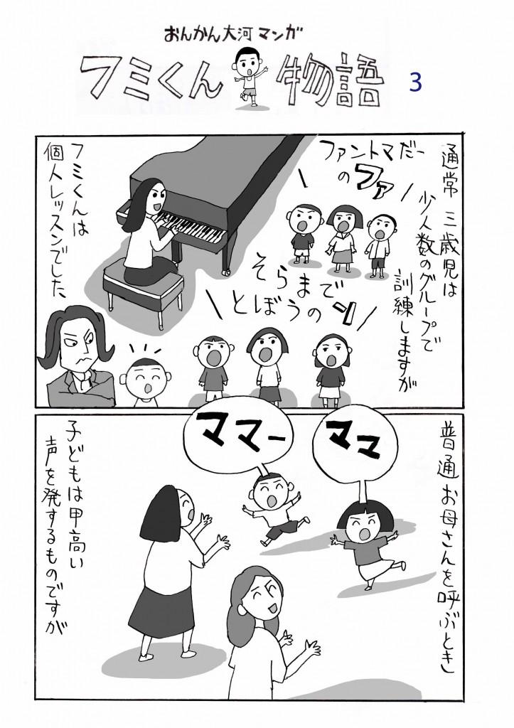 onkan03-manga01
