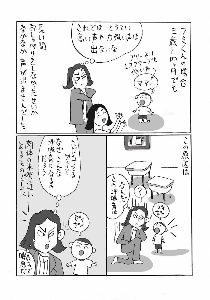 onkan03-manga02