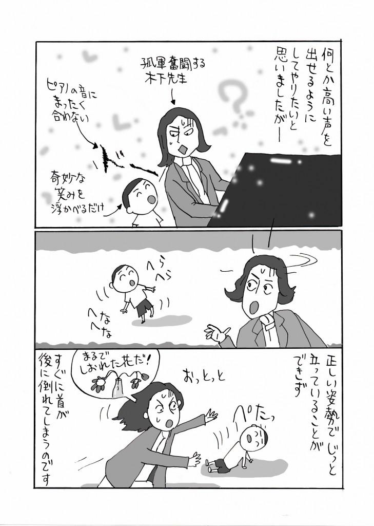onkan03-manga03