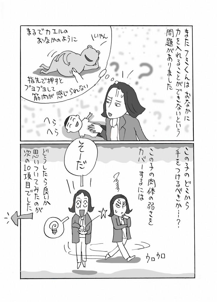 onkan03-manga04