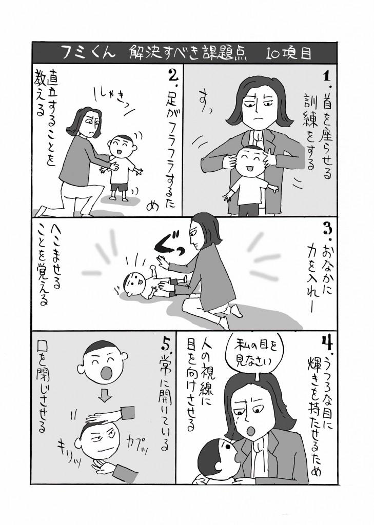 onkan03-manga05