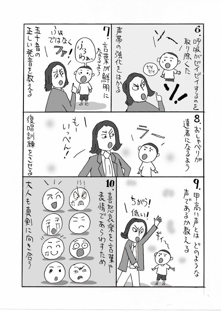 onkan03-manga06