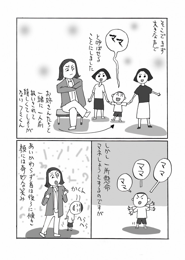 onkan03-manga07
