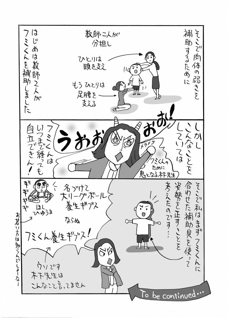 onkan03-manga08