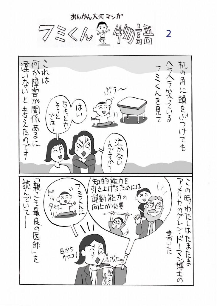 onkan2-manga1