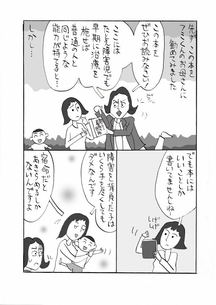 onkan2-manga2