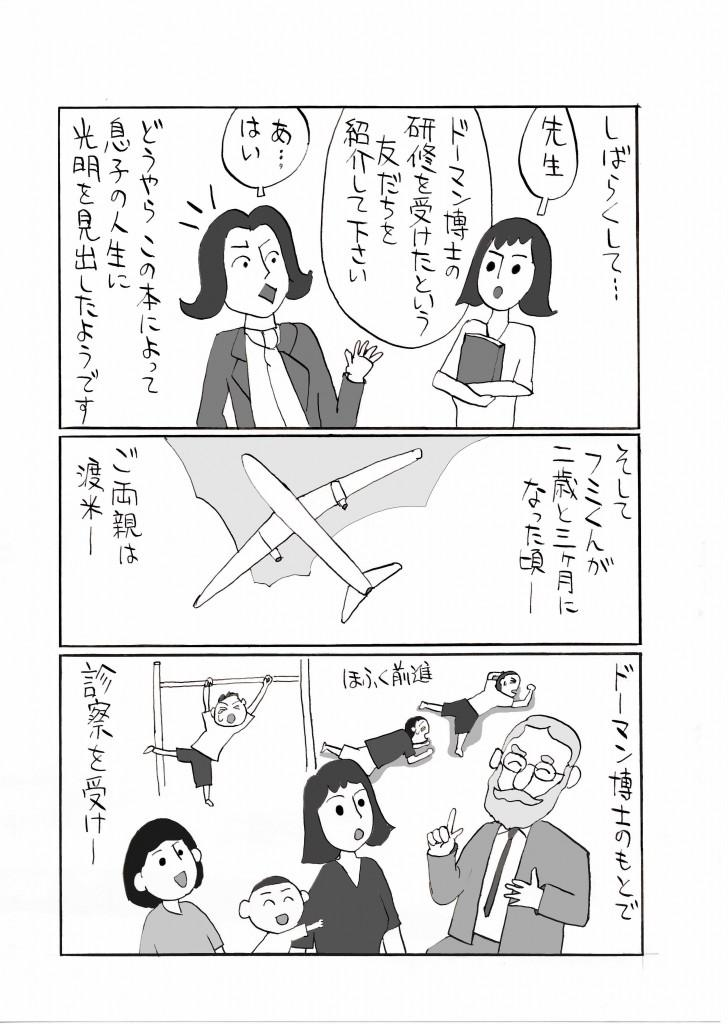 onkan2-manga4