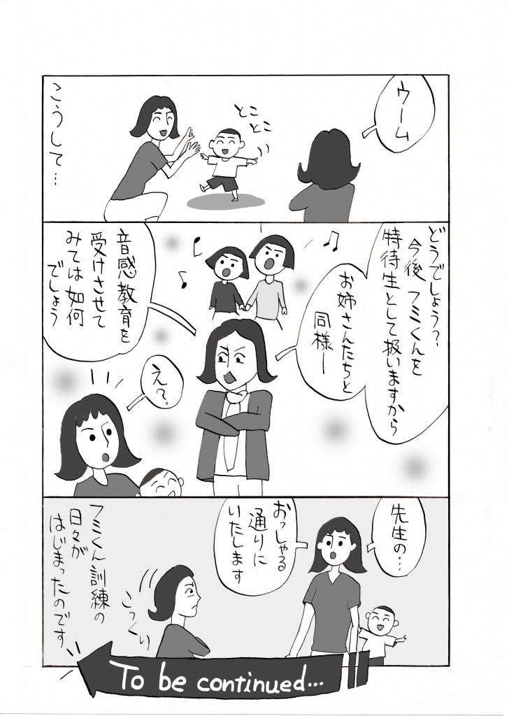 onkan2-manga6