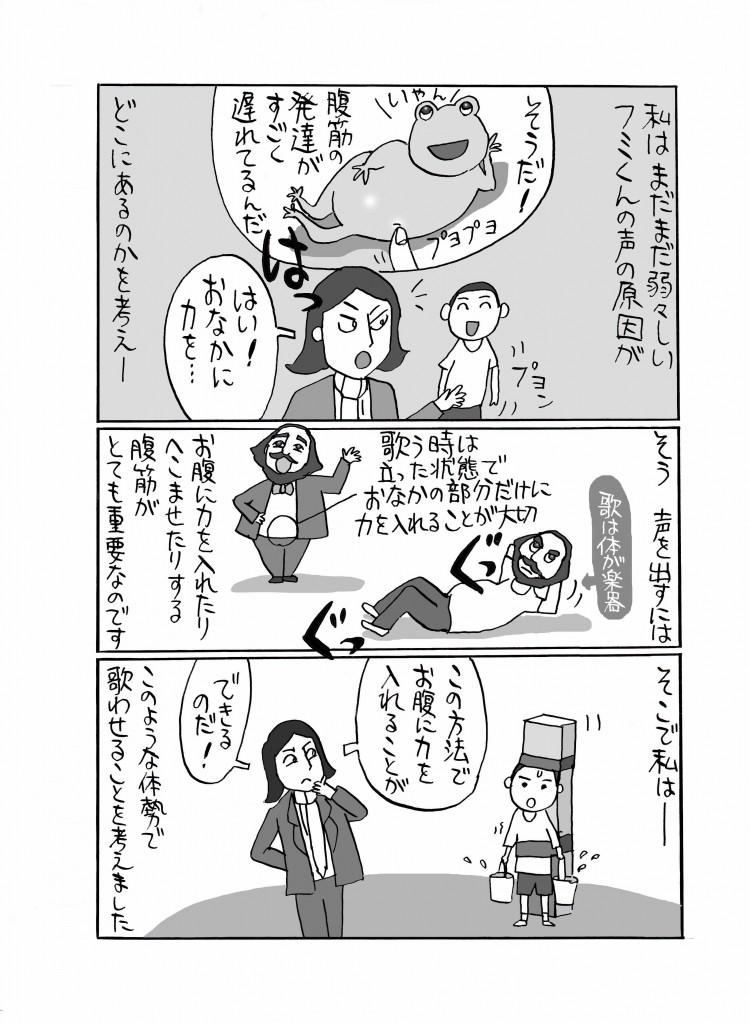 fumikun4-2