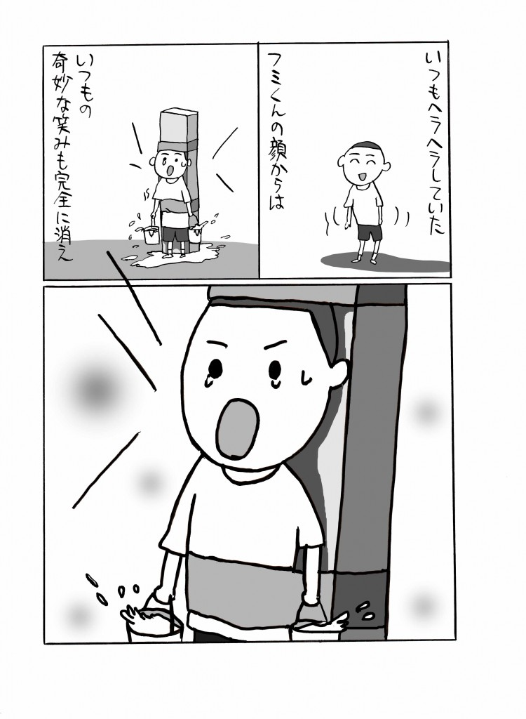 fumikun4-3