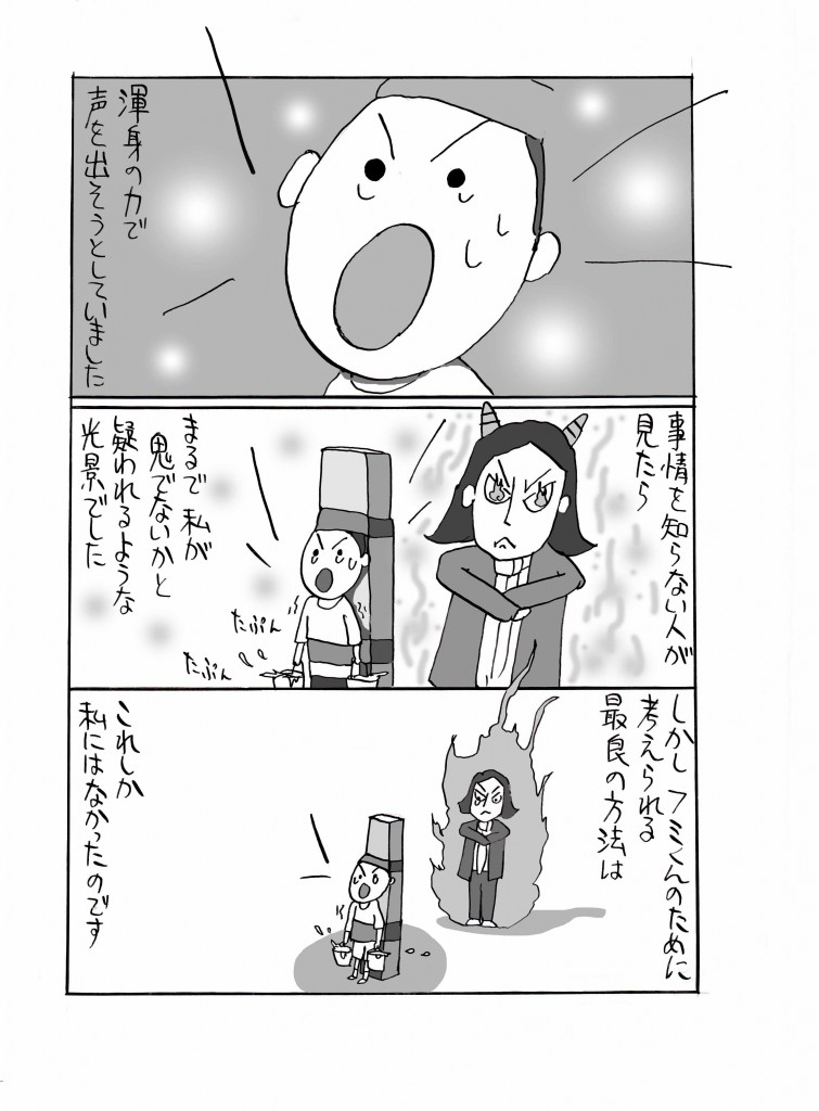 fumikun4-4