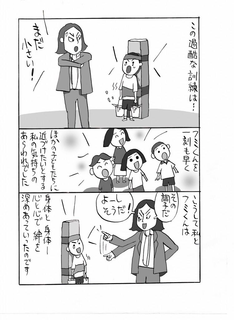 fumikun4-5