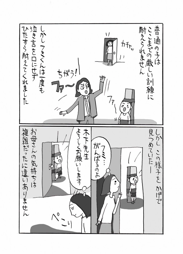 fumikun4-6
