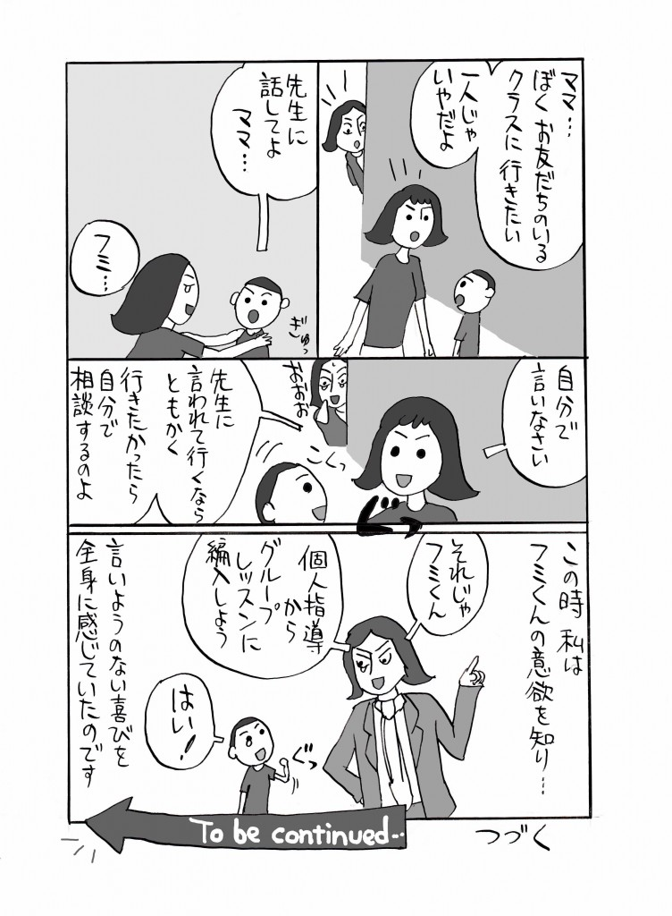 fumikun4-8