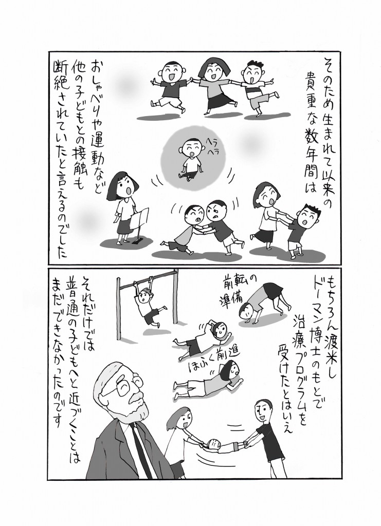 onkan-manga02