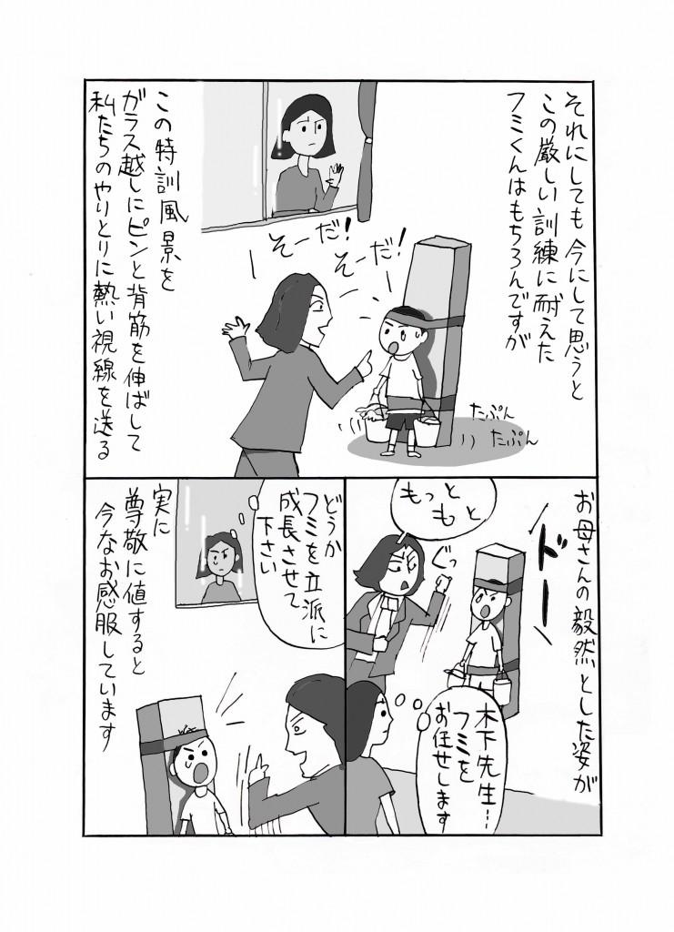 onkan-manga03