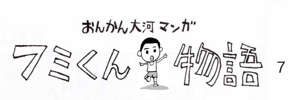 fumi-kun01-1024x3391