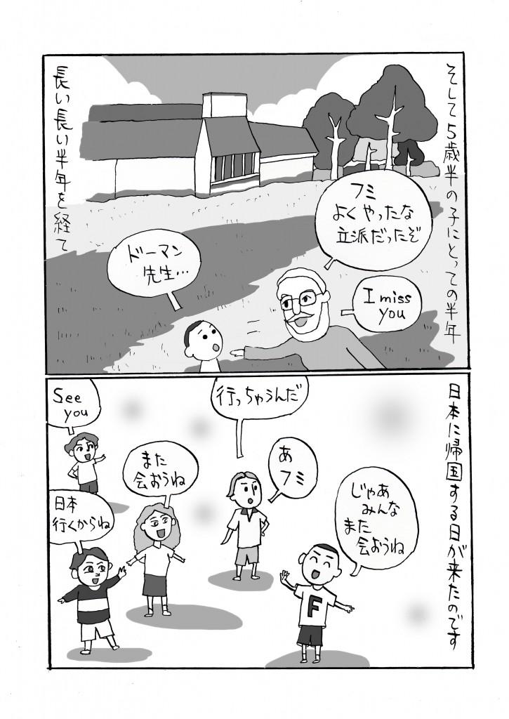 onkan-manga06
