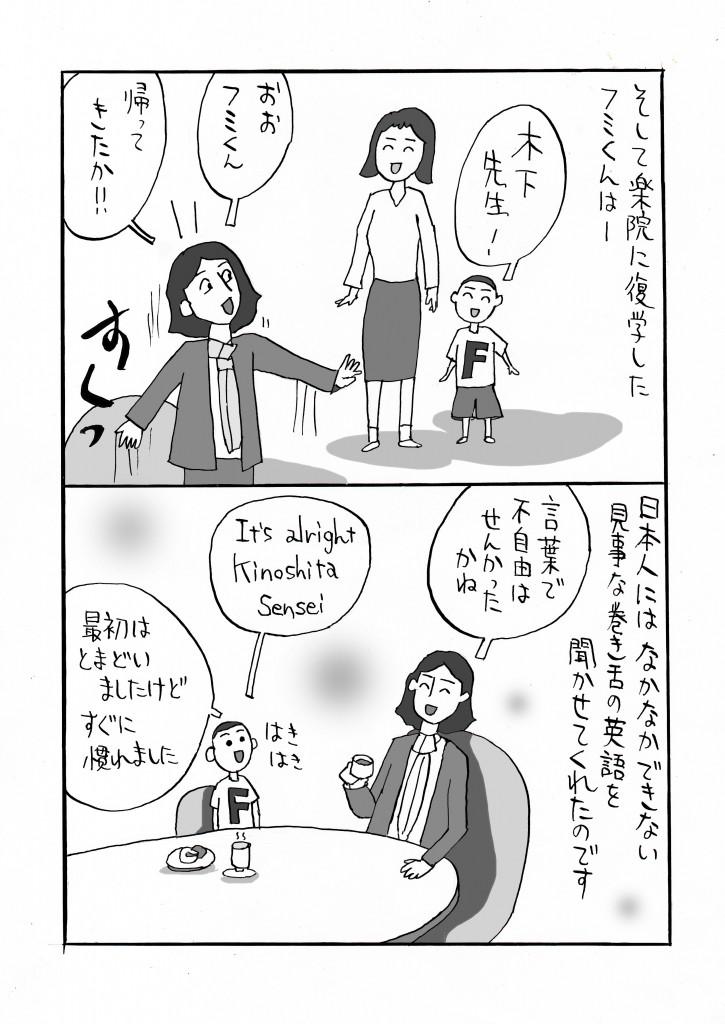 onkan-manga07
