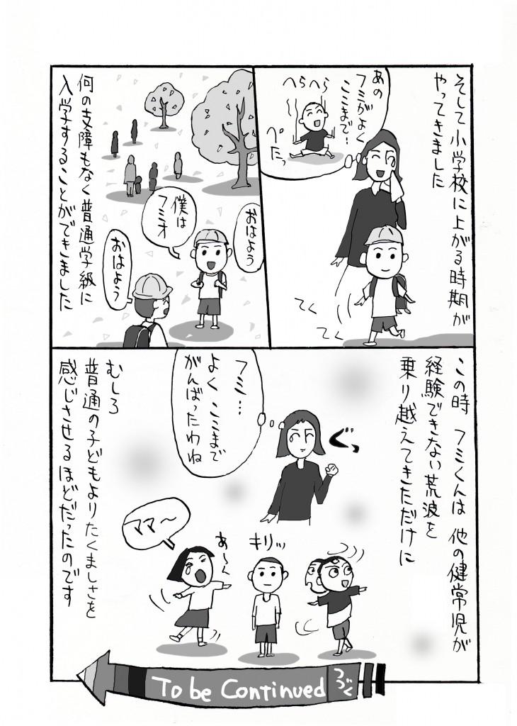 onkan-manga08