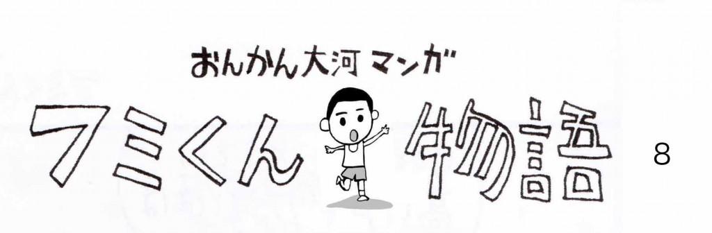 fumi-kun01