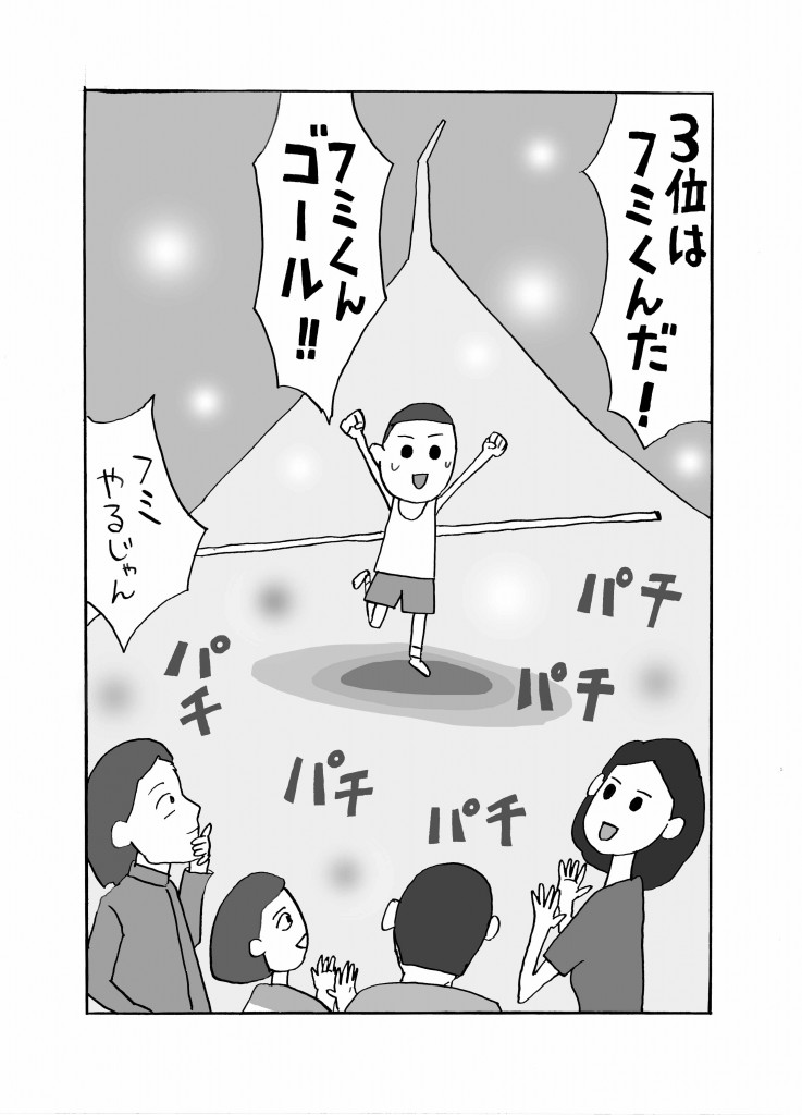 fumi03