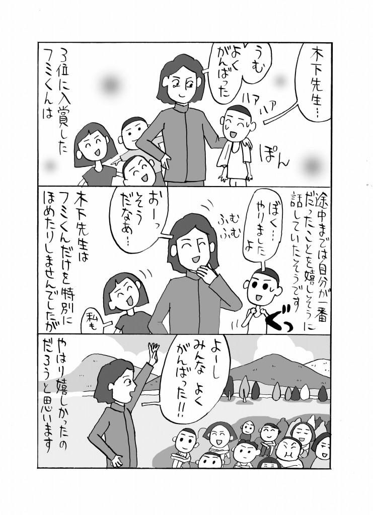 fumi04