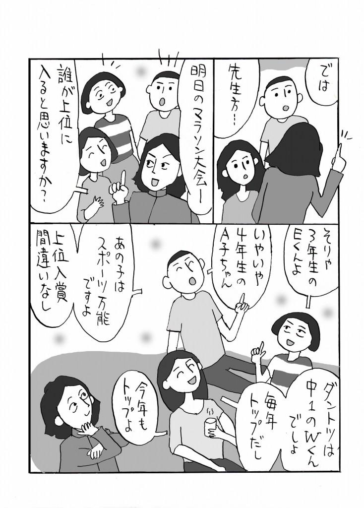 onkanfumi1410-1