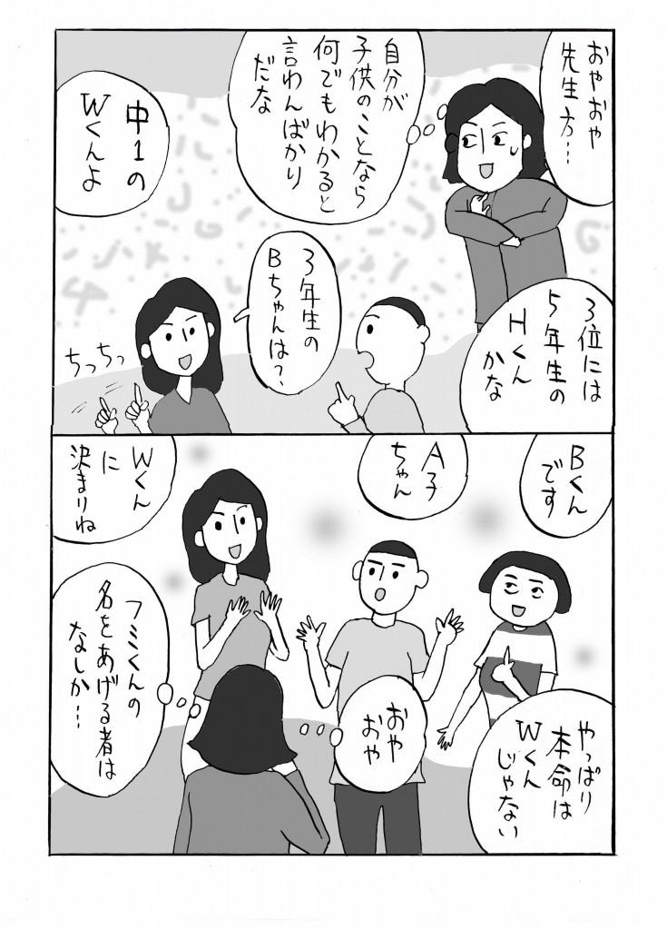 onkanfumi1410-2