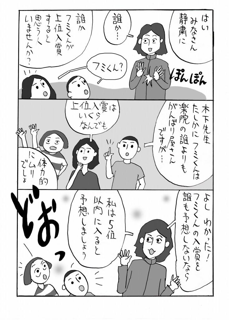 onkanfumi1410-3