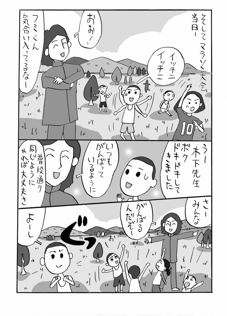 onkanfumi1410-4
