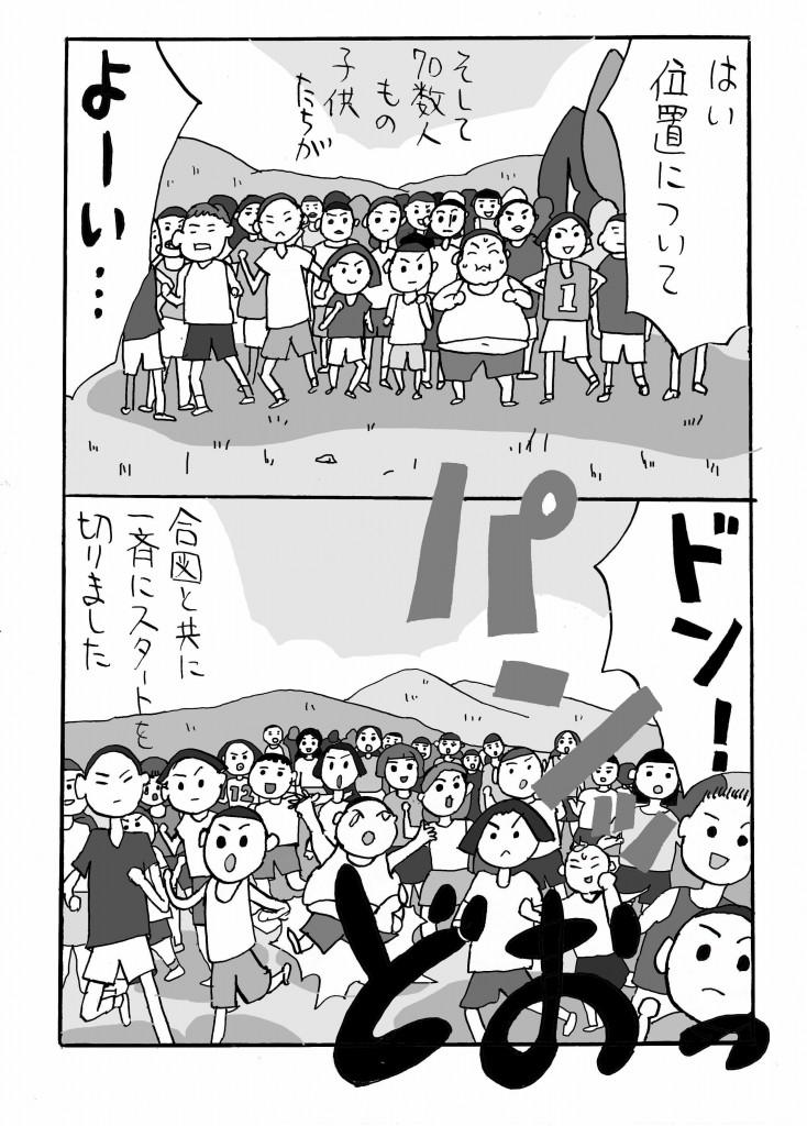 onkanfumi1410-5