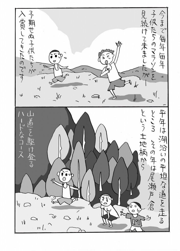 onkanfumi1410-7