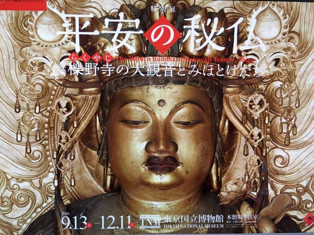 「平安の秘仏展」見ました!