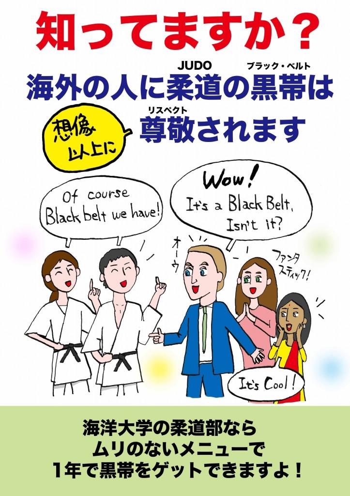柔道部のポスター、外国人がいっぱいやってきました!