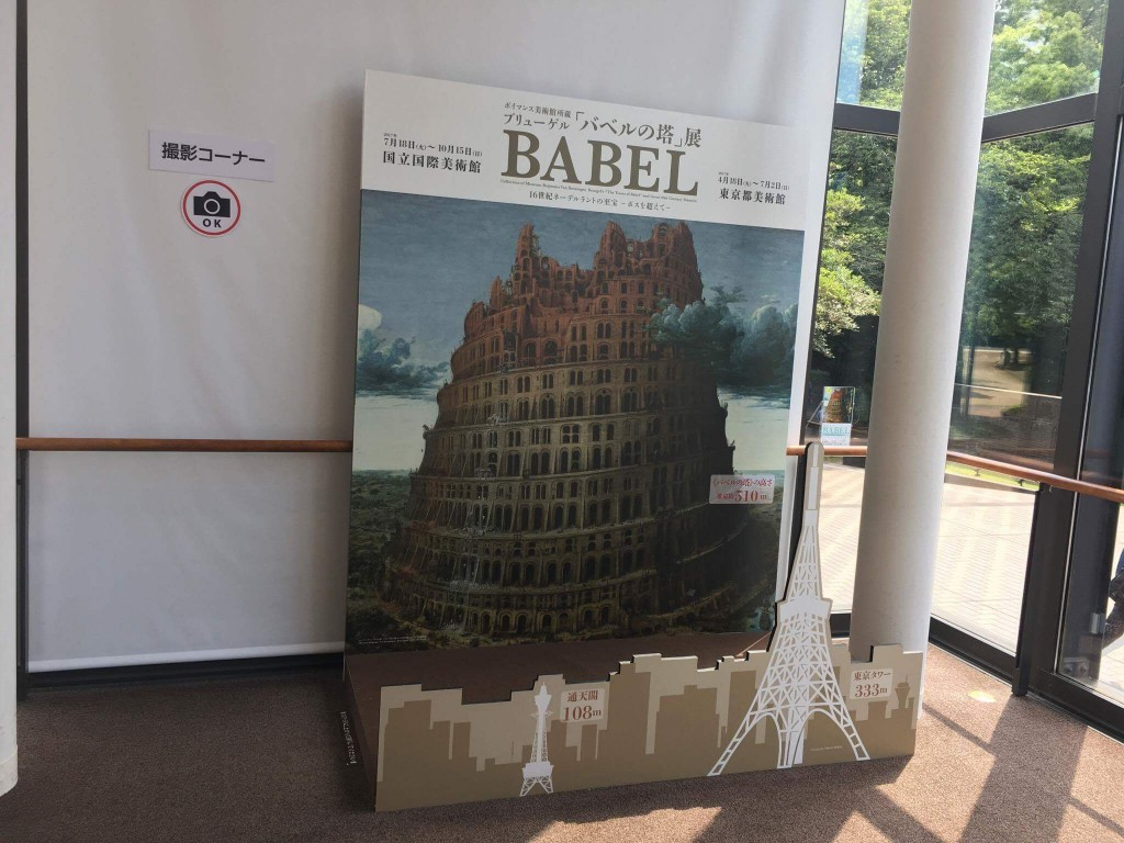 「BABEL展」見ました!
