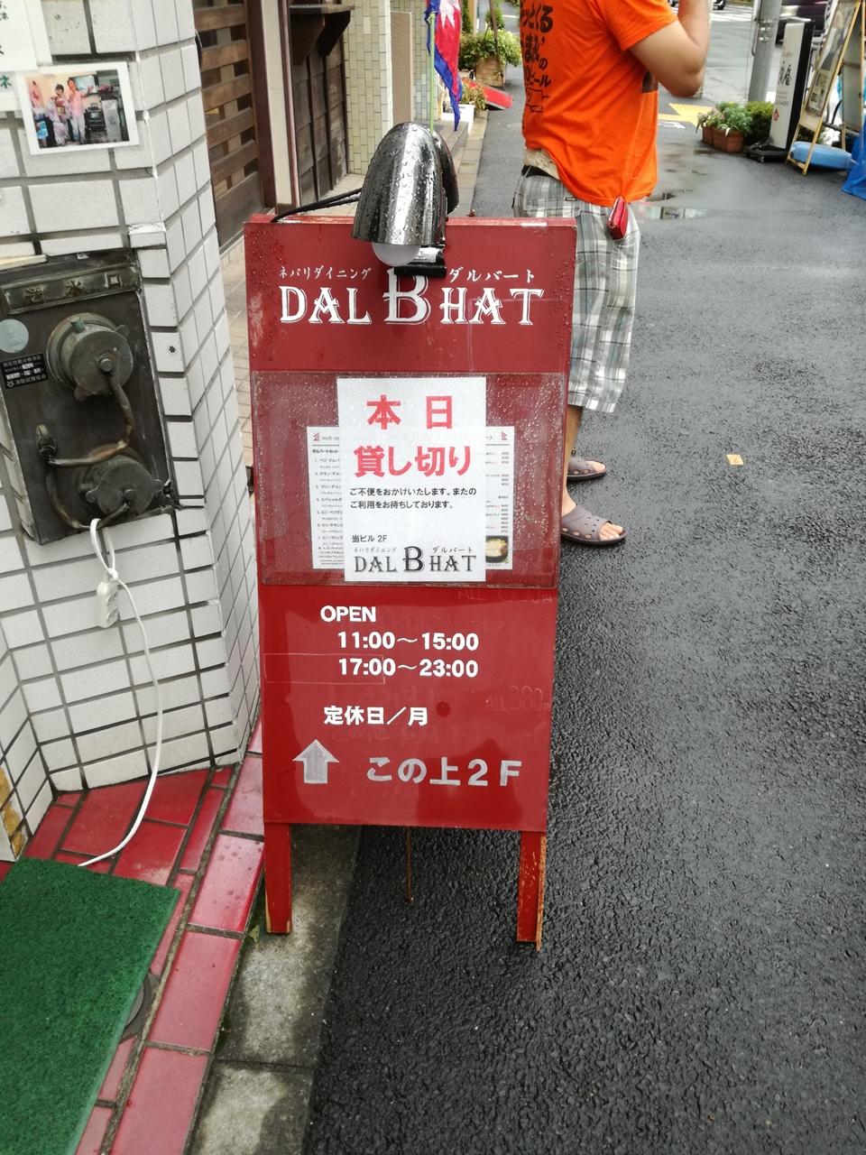 大塚のネパール料理・ダルバートへようこそ!