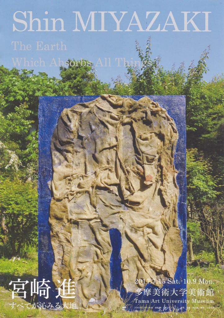 宮崎進「すべてが沁みる大地」〜ピューロランドの隣の展覧会