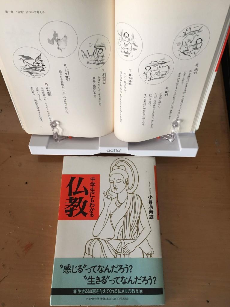 「中学生にもわかる仏教」が電子書籍化されます!