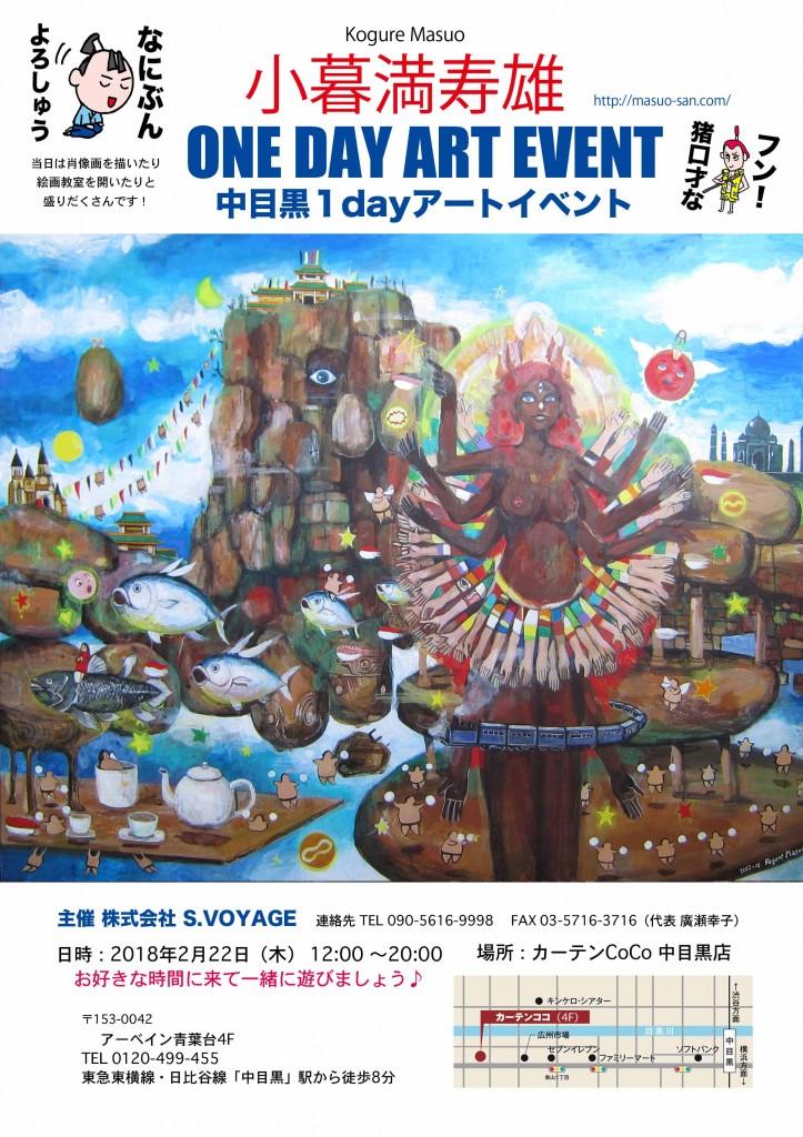2月22日、1日アートイベントのパンフレットを公開します!