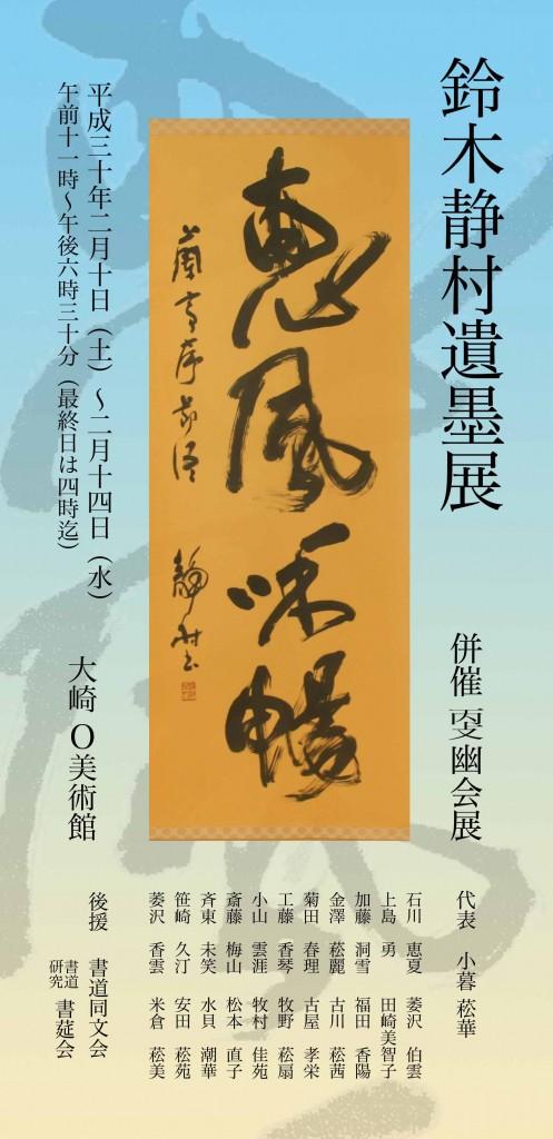 母が大崎のO美術館で展覧会をします!