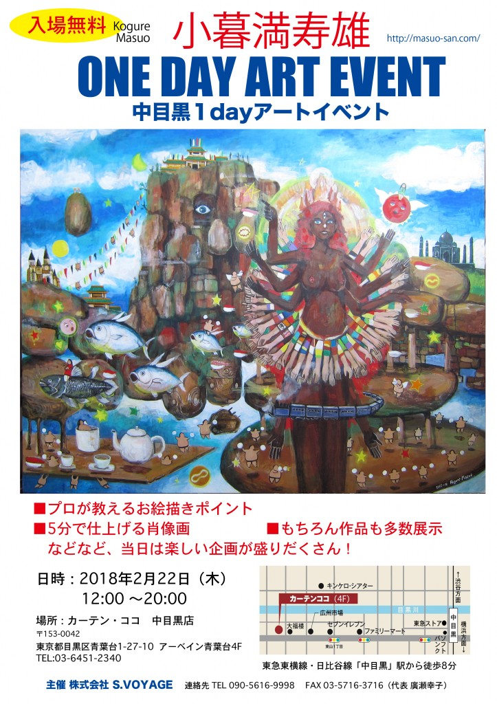 2月22日「1日アートイベント」のパンフレット確定版をアップします!