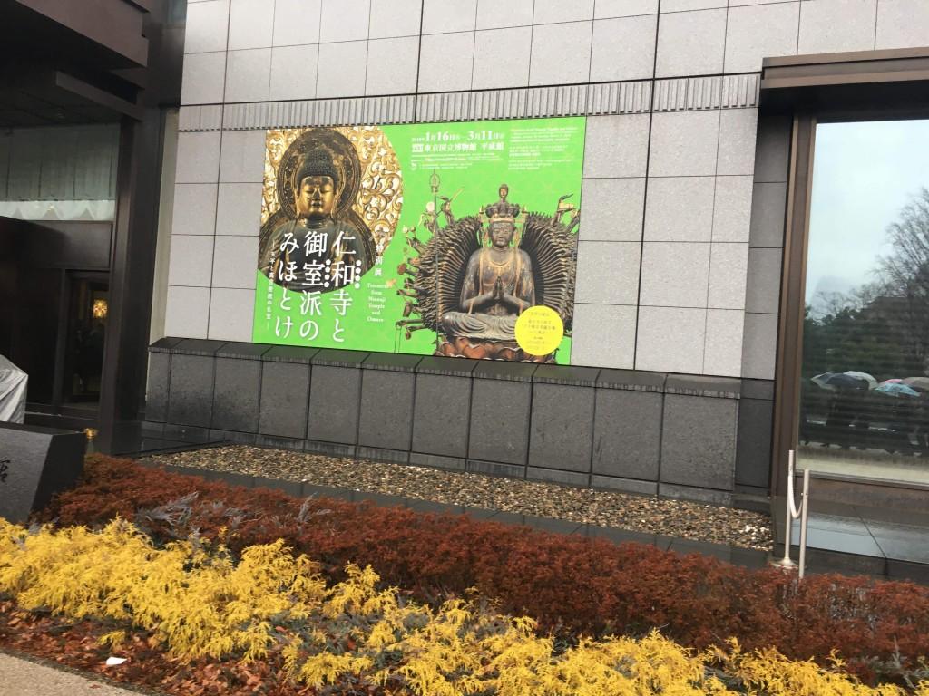 「仁和寺と御室派のみほとけ展」見て来ました!