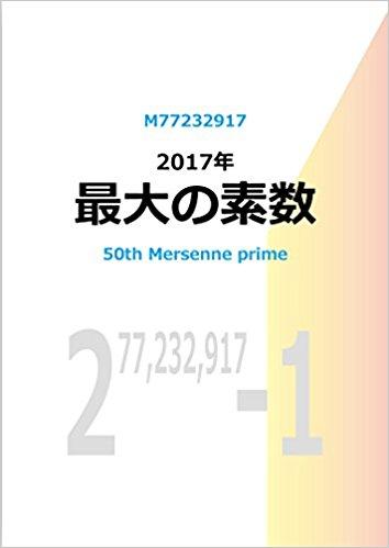 2017年「最大の素数」を目のあたりにしてびっくり!〜素数・引き出物バージョンを作ります!