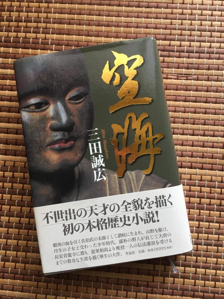 三田誠広「空海」読了です〜拙著「中学生にもわかる仏教」が電子書籍になります!