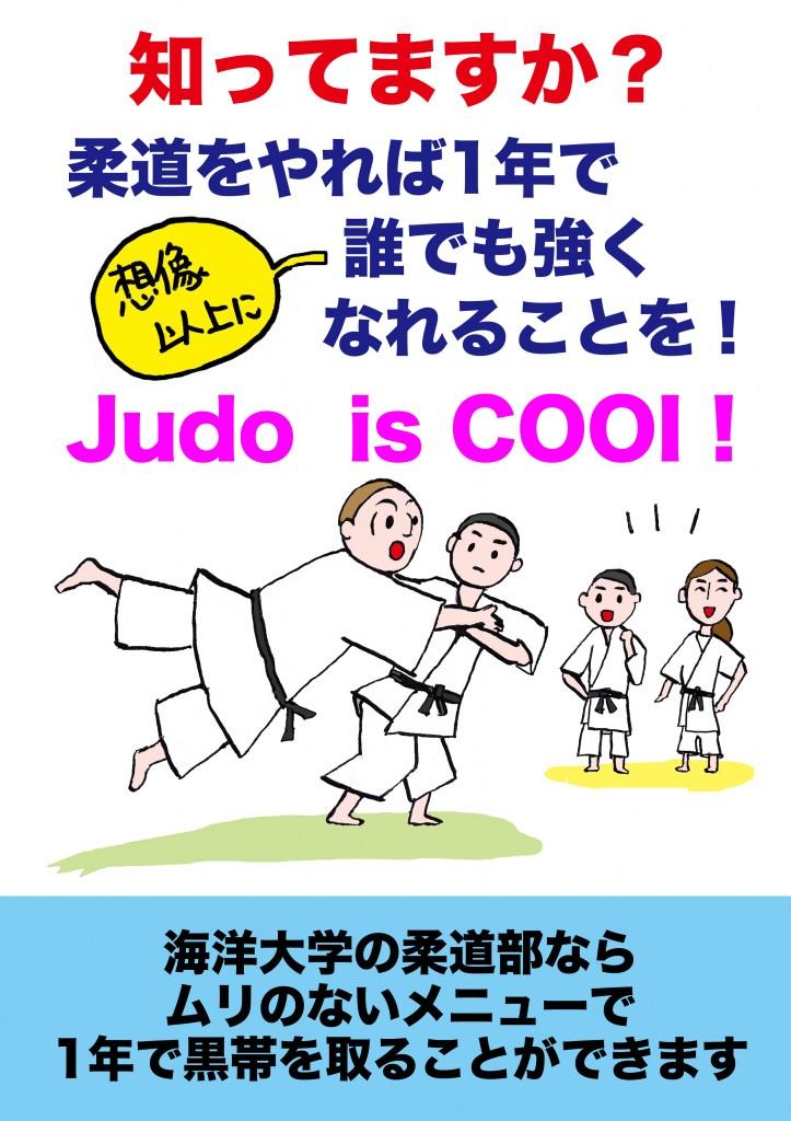 海洋大学柔道部ポスター〜今年は女性主将がつとめます!