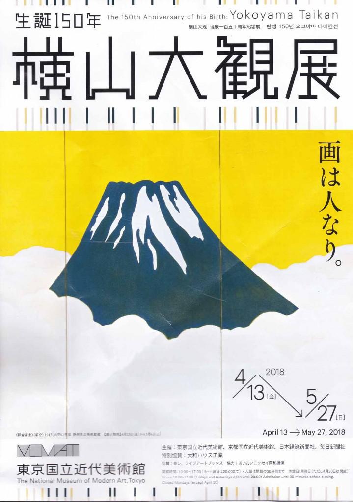 横山大観展 画は人なり〜「夜桜」「紅葉」、見て来ました!