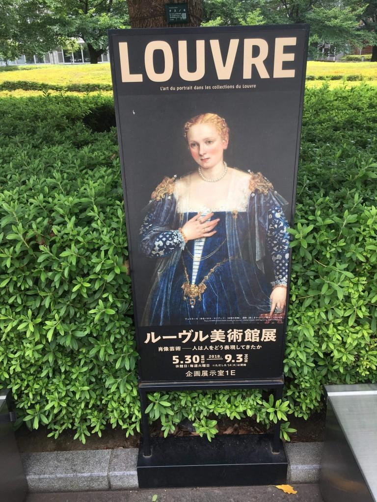 ルーヴル美術館展〜ヨーロッパ王様はサッカー選手のファンタジスタ?