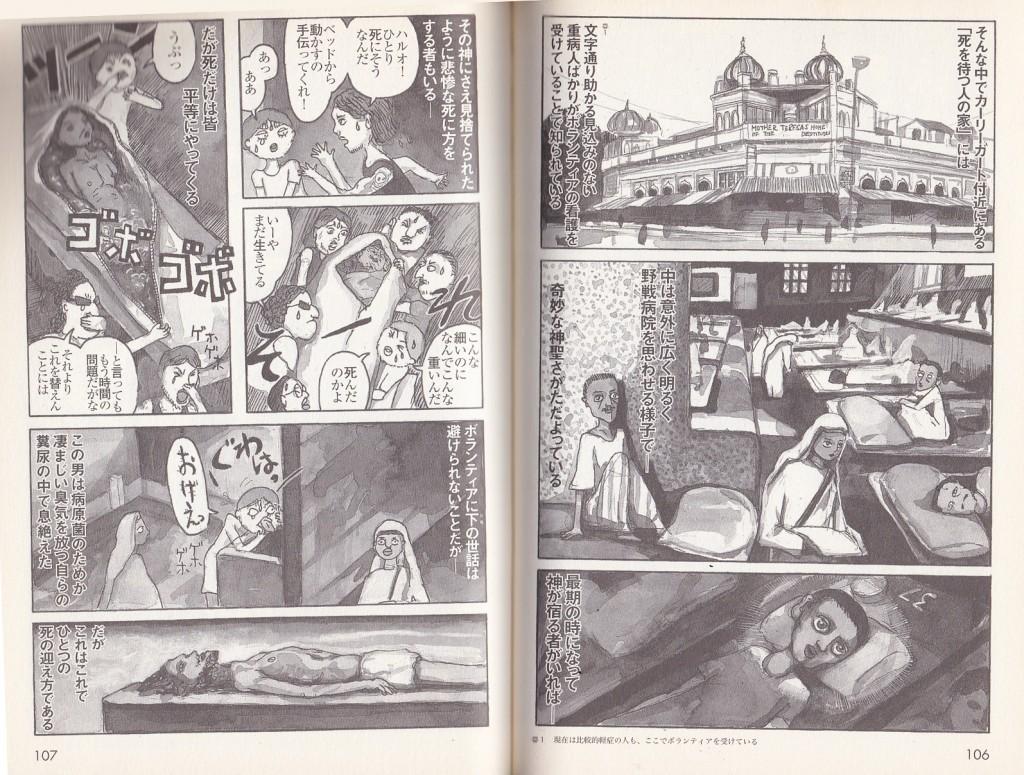 栗本さんの花風社コンディショニング講座〜佐々木正美先生とマザーテレサ、そして飯山陽の「イスラムの論理」